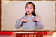 【赶集湖南】主播风采:古灵精怪小可爱谷子臻