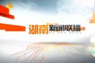 2018年02月06日湖南新闻联播