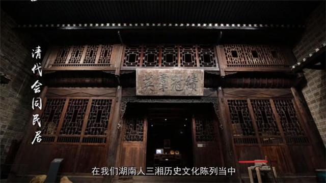 新湘博·新体验丨文物组合场景还原 一秒穿越