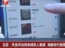 [视频]北京:外卖平台向未成年人售烟 用暗号代替
