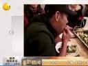 [视频]男子年会吃117个柠檬 拿到5千奖金舌头吃到起泡