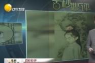 [视频]用油画把女儿画成中式小仙女