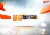 2018年02月08日湖南新闻联播