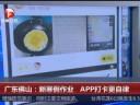 [视频]广东佛山:新寒假作业 APP打卡更自律