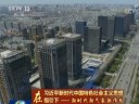 [视频]【在习近平新时代中国特色社会主义思想指引下——新时代 新气象 新作为】江苏:聚力实体经济高质量发展