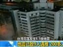 [视频]台湾花莲发生6.5级地震:地震已致9人遇难 200多人受伤