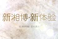 """[新湘博·新体验]3D Mapping虚拟演示 一场辛追夫人的""""永生之梦"""""""