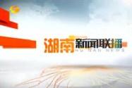 2018年02月09日湖南新闻联播