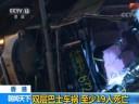 [视频]香港一双层巴士侧翻致19死63伤