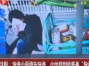 """[视频]沈阳:快递小哥遗失快递 小伙捡到后客串""""快递小哥"""""""