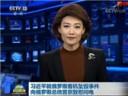 [视频]习近平就俄罗斯客机坠毁事件向俄罗斯总统普京致慰问电