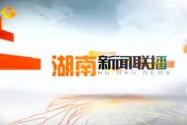 2018年02月12日湖南新闻联播