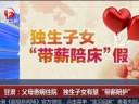 """[视频]甘肃:父母患病住院 独生子女有望""""带薪陪护"""""""
