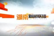 2018年02月13日湖南新闻联播