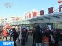 [视频]2018春运 武警北京总队助铁路部门守护平安