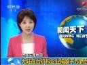 [视频]台湾花莲地震 大陆在台机构企业捐超千万新台币