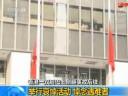 [视频]香港一双层巴士侧翻事故后续 举行哀悼活动 悼念遇难者