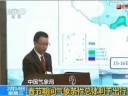 [视频]中国气象局:春节期间气象条件总体利于出行