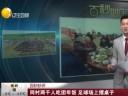 [视频]同村两千人吃团年饭 足球场上摆桌子