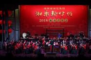 民乐贺新春 红火中国年:《春节序曲》
