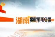 2018年02月16日湖南新闻联播