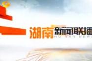 2018年02月17日湖南新闻联播
