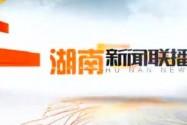 2018年02月18日湖南新闻联播