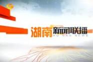 2018年02月19日湖南新闻联播