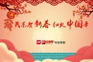 民乐贺新春 红火中国年:《花儿为什么这样红》
