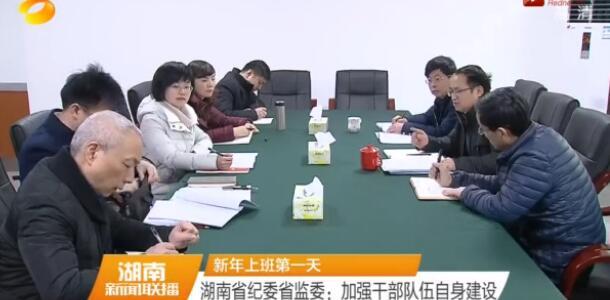新年上班第一天 湖南省纪委省监委:加强干部队伍自身建设