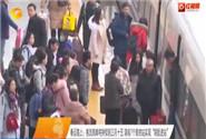 """春运路上:客流高峰将持续到正月十五 湖南7个高铁站实现""""刷脸进站"""""""