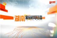 2018年02月22日湖南新闻联播