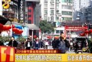 2018春节黄金周湖南消费旺盛