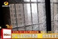 长沙两小区十余住户遭钢珠碎窗 警方介入调查