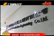 德泰建筑:树立郴州建筑民营企业标杆