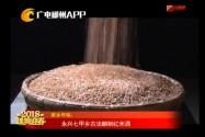永兴:七甲乡古法酿制红米酒