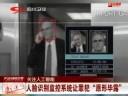 """[视频]人脸识别监控系统让罪犯""""原形毕露"""""""