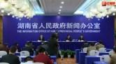 【全程回放】《湖南省生产经营单位安全生产主体责任规定》新闻发布会