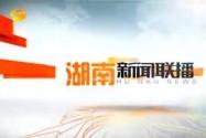 2018年02月27日湖南新闻联播