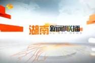 2018年02月28日湖南新闻联播