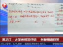 [视频]黑龙江:大学老师写评语 创新用语获赞