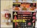 """[视频]辣爆!日本餐厅推""""死神炒饭""""厨师戴防毒面具炒菜"""