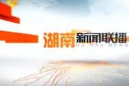 2018年03月07日湖南新闻联播