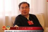 【嘉宾访谈】刘革安:张家界力争率先建成国家全域旅游示范区
