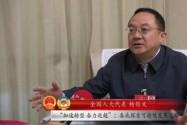 【建功新时代】全国人大代表杨懿文:多方式助力娄底产业转型升级
