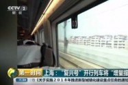 中国高铁将再次提速!北京至上海最快仅需4小时18分!