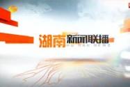 2018年03月17日湖南新闻联播