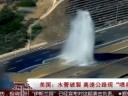 """[视频]美国:水管破裂 高速公路现""""喷泉"""""""