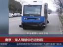 [视频]南京:无人驾驶中巴进校园