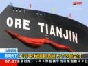 [视频]青岛:40万吨!我国制造超大矿砂船交付